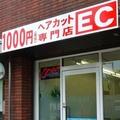 ヘアカット専門店EC