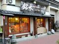 中塚銘木店