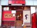 弐八川西店