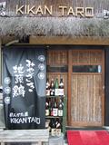 炭火焼きBAR KIKANTARO 池田店
