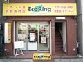エコリング 伊丹店