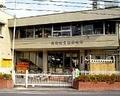 尼崎市立南武庫之荘保育所