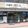 (株)げんき館i/げんき館iケアプランセンター