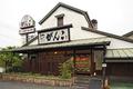 がんこ大阪狭山店
