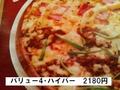 ピザ・リトルパーティー 熊取店