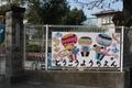 岸和田市立 東光幼稚園