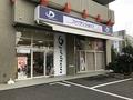 ファイテンショップ堺中百舌鳥店