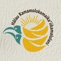 Halau Kamamolokomaika'iikamalulani (旧Lokomaika'i Hula(ロコマイカイ フラ))
