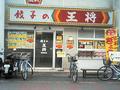 餃子の王将南海岸和田店