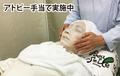 漢方の三笠薬品 (株式会社三笠薬品)