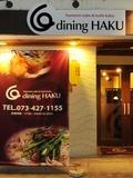 dining HAKU