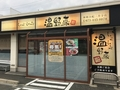 しゃぶしゃぶ温野菜 紀三井寺店