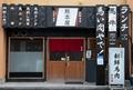 熊本屋 黒田店