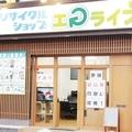 エコライフ 草津東口店