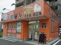 大黒屋福岡箱崎店