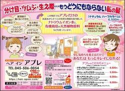 『ぱど』2月14日号 鶴見区版の裏表紙に掲載しました!