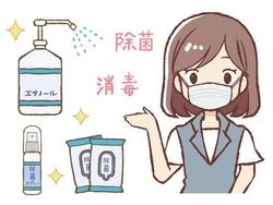 コロナウイルス感染予防・拡散防止の取り組みについて