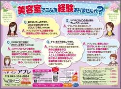 『ぱど』6月26日号 神奈川区版・鶴見区版の裏表紙に掲載しました!