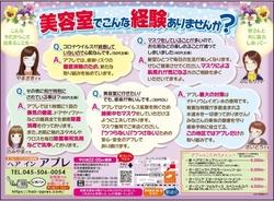 『ぱど』2月26日号 横浜ベイ版の裏表紙に掲載しました!
