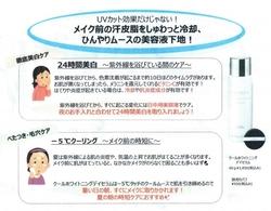 紫外線の影響『シミ・くすみ肌』