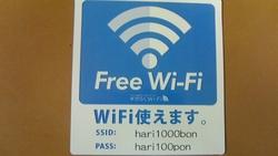 Free Wi Fi 使えます。
