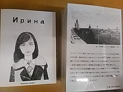 サイエンスフィクション小説