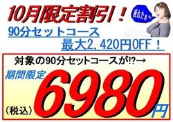 10月限定!90分セットコースが6980円!