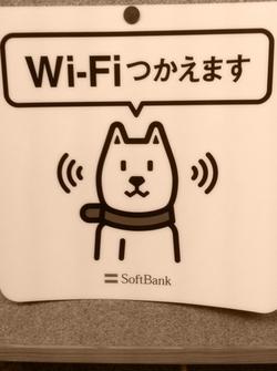 Wi-Fiつかえるようになりました!!