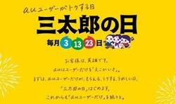au PAYが使えます。3日・13日・23日はauユーザーにお得な三太郎の日!
