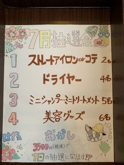 7月は抽選会!!