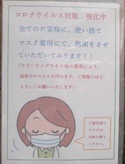 コロナウイルス対策強化中!