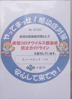 当店は大阪府感染防止宣言ステッカー登録店です。