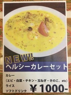 ヘルシーカレーセット新登場!