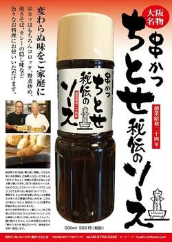 『串かつちとせ秘伝のソース』 絶賛発売中!!