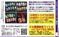 8/5号ぱどに掲載中♪