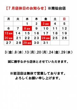 【7月店休日のお知らせ】