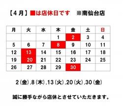 【4月店休日のお知らせ】