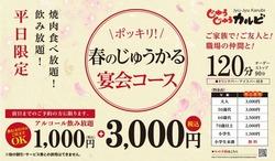 『春のじゅうかる宴会コース』ご予約受付中!