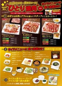 ひとり焼肉 専用メニュー登場! 平日(土日祝除く)の17時以降、 おひとりでご来店のお客様専用メニューです。