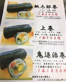 もうすぐ節分!ももたろう寿司自慢の『恵方巻』予約受付中!