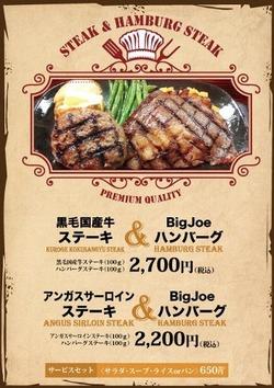 ★☆ステーキと当店自慢のハンバーグセットのお知らせ☆★