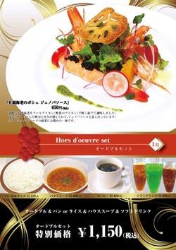 ♪ 富田林店限定1月のオードブルとデザートご紹介 ♪