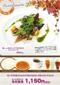 ♪ 富田林店限定9月のオードブルとデザートご紹介 ♪