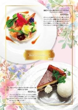 ♪ 富田林店限定4月のオードブルとデザートご紹介 ♪