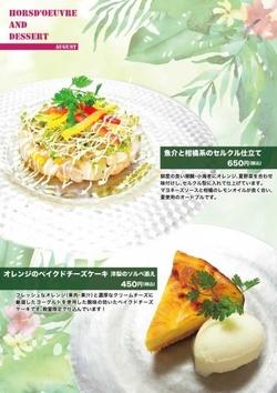 ♪ 富田林店限定8月のオードブルとデザートご紹介 ♪