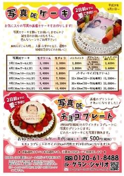 ★☆写真DEケーキがリニューアル!☆★