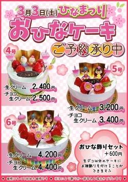 ★☆おひなケーキご予約承り中☆★