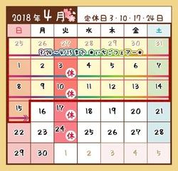 ★☆4月のカレンダー☆★