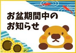 ★☆お盆期間中のお知らせ☆★