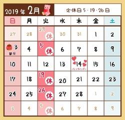 ★☆2月のカレンダー☆★